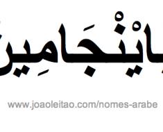 Benjamim-nomes-arabe