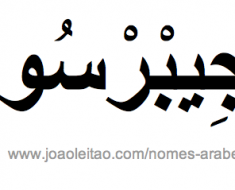 Jeberson-nomes-arabe