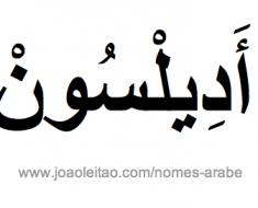 adilson-nomes-arabe
