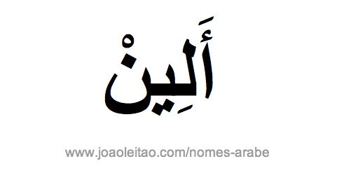 Aline em Árabe, Nome Aline Escrita Árabe, Como Escrever Aline em Árabe