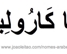 ana-caroline-nomes-arabe