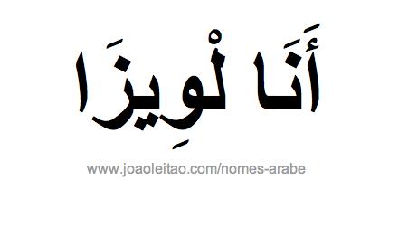 Nome Ana Luisa em Árabe, Como Escrever Ana Luisa em Árabe
