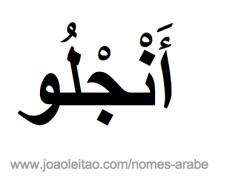 angelo-nomes-arabe