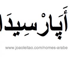 aparecida-nomes-arabe
