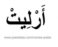 arlete-nomes-arabe