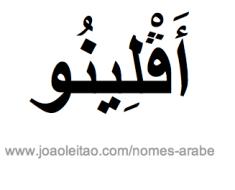 avelino-nomes-arabe