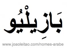 basilio-nomes-arabe