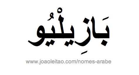 Nome em árabe: Basílio em árabe