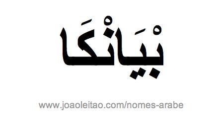 Bianca em Árabe, Nome Bianca Escrita Árabe, Como Escrever Bianca em Árabe