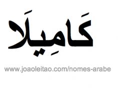 camila-nomes-arabe
