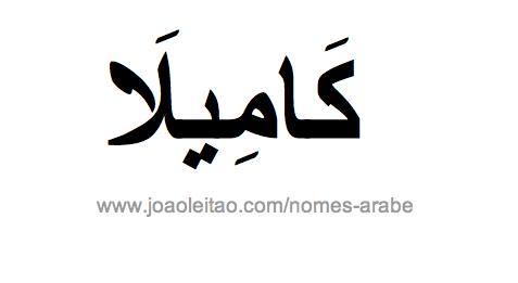 Camila em Árabe, Nome Camila Escrita Árabe, Como Escrever Camila em Árabe