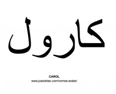 carol-nomes-arabe