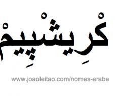 crispim-nomes-arabe