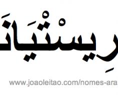 cristiana-nomes-arabe