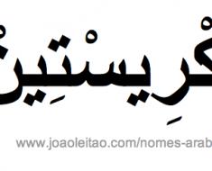 cristine-nomes-arabe