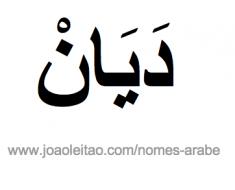 daiane-nomes-arabe