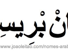 daiane-pricilla-nomes-arabe