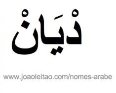 diane-nomes-arabe
