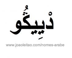 diogo-nomes-arabe