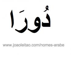 dora-nomes-arabe