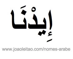 edna-nomes-arabe