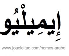 emilio-nomes-arabe