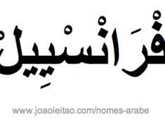 francielle-nomes-arabe