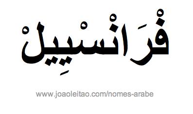 Francielle em Árabe, Nome Francielle Escrita Árabe, Como Escrever Francielle em Árabe