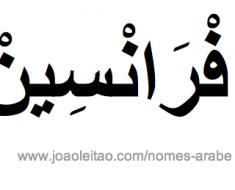 francine-nomes-arabe