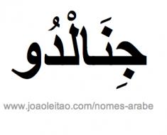 genaldo-nomes-arabe
