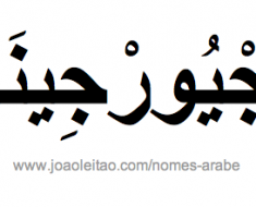 georgina-nomes-arabe