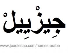 gezyel-nomes-arabe