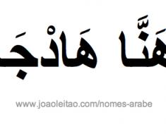 hanna-hadja-nomes-arabe