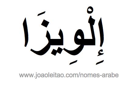 Heloísa em Árabe, Nome Heloísa Escrita Árabe, Como Escrever Heloísa em Árabe