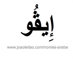 ivo-nomes-arabe