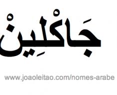 jakeline-nomes-arabe