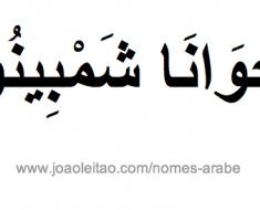joana-chambino-nomes-arabe