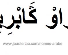 joao-gabriel-nomes-arabe