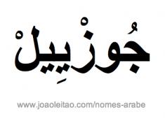 josiel-nomes-arabe