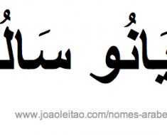 juliano-salomao-nomes-arabe