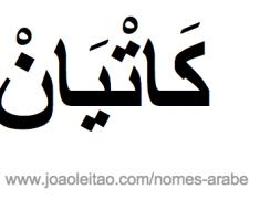 katiane-nomes-arabe