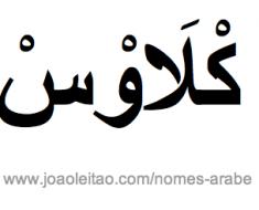 klaus-nomes-arabe