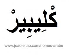 kleber-nomes-arabe
