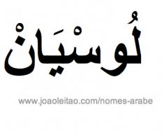 luciene-nomes-arabe