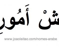luis-amorim-nomes-arabe