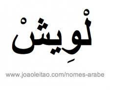 luis-nomes-arabe