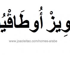 luiz-otavio-nomes-arabe