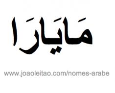 maiara-nomes-arabe