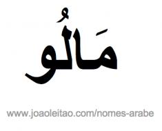 malu-nomes-arabe