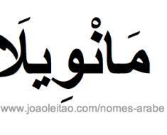 manuela-nomes-arabe